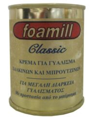 Κρέμα Για Μπρούτζινα Και Χάλκινα Foamill Classic 220Gr