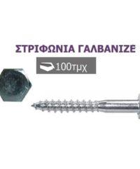 Στριφώνια Γαλβανιζέ 10 X 160